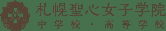 札幌聖心女子学院 中学校・高等学校