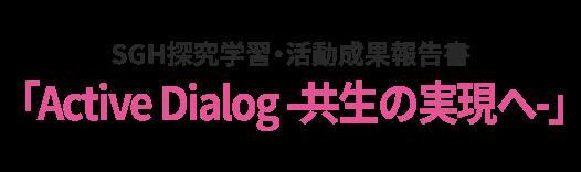 SGH探究学習・活動成果報告書 「Active Dialog −共生の実現へ−」