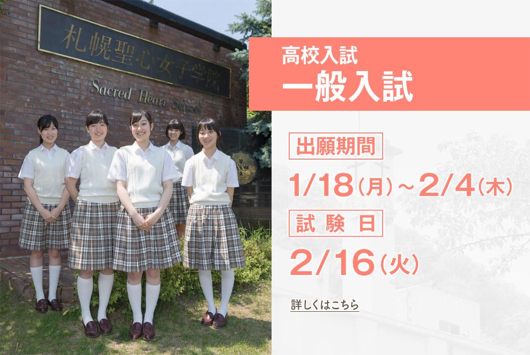 一般入試 出願期間:1/18(月)~2/4(木) 試験日/2/16(火)