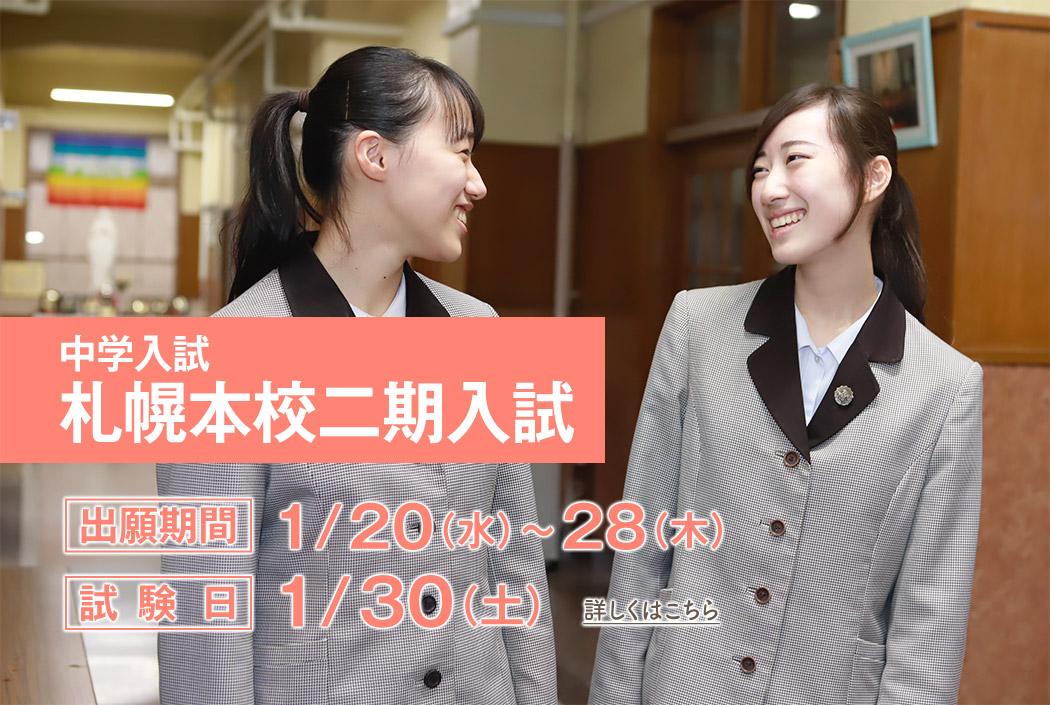 札幌本校二期入試 出願期間:1/20(水)~1/28(木) 試験日/1/30(土)