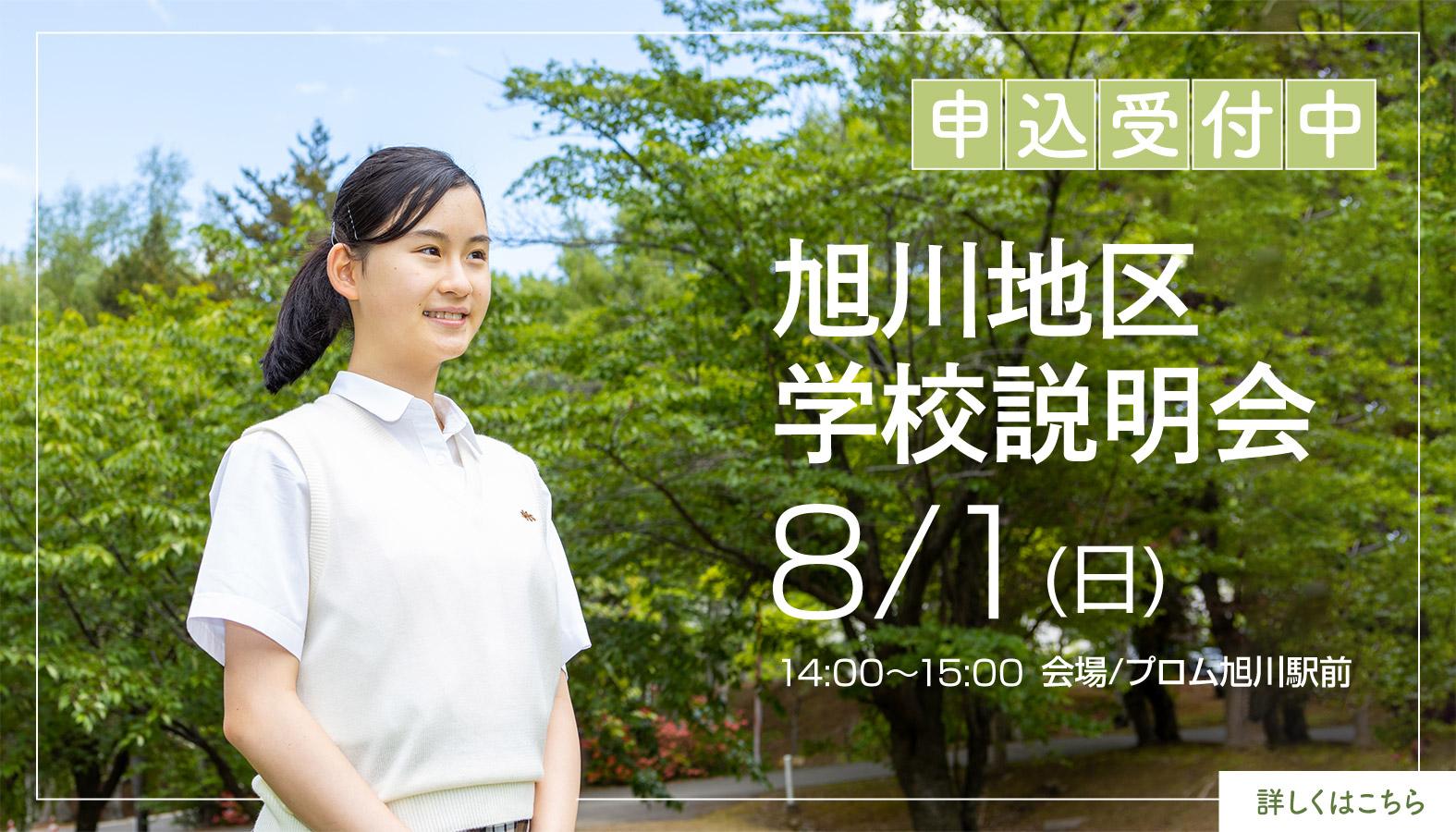 旭川地区学校説明会 8/1(日)14:00~15:00 会場/プロム旭川駅前 申込受付中