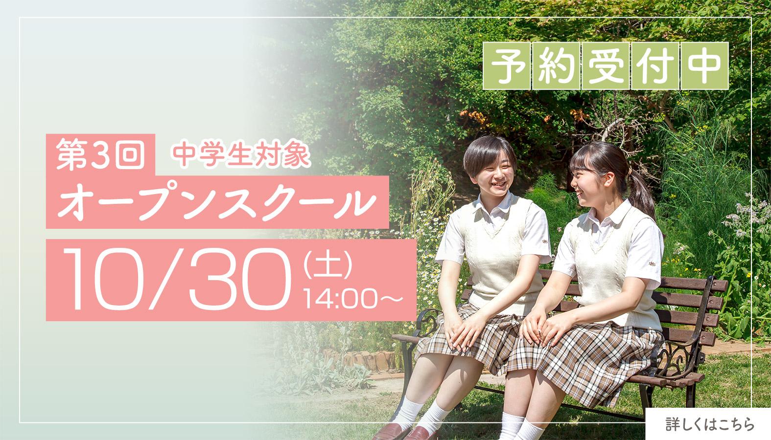 中学生対象 第3回オープンスクール 10/30(土) 14:00~ 予約受付中