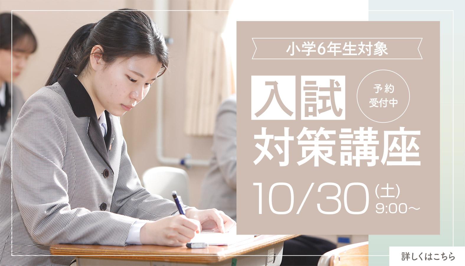 小学6年生対象 入試対策講座 10/30(土) 9:00~ 予約受付中