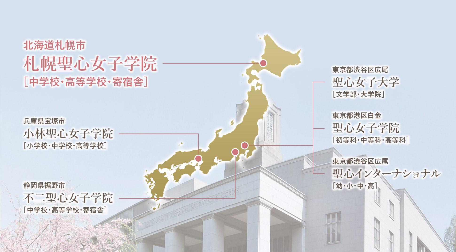 聖心ネットワーク|学校紹介|札幌聖心女子学院 中学校・高等学校