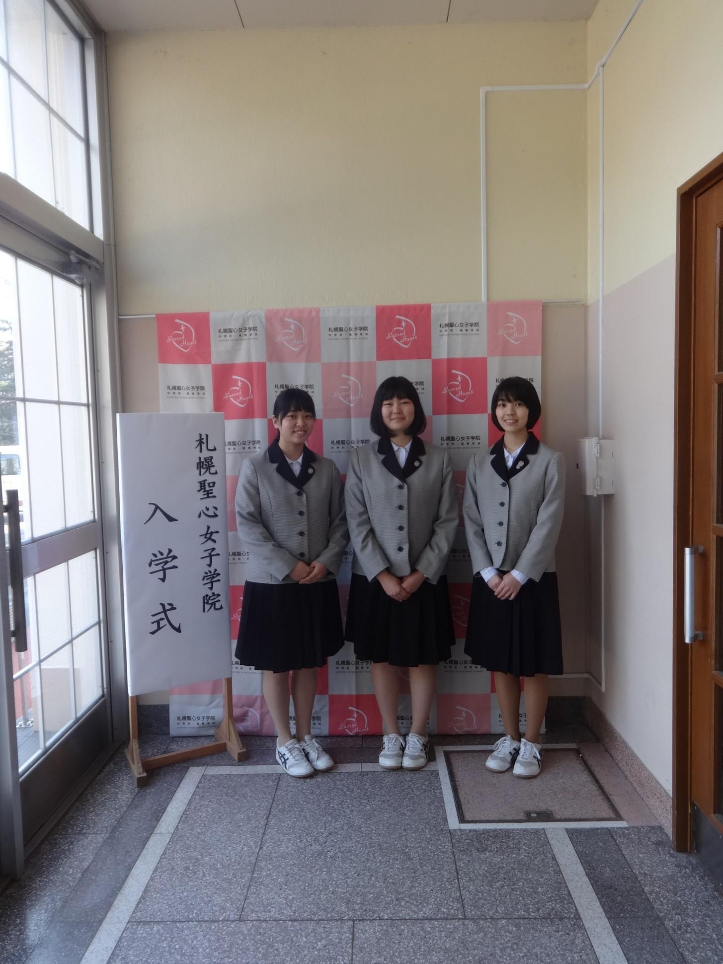 札幌 聖心 女子 学院